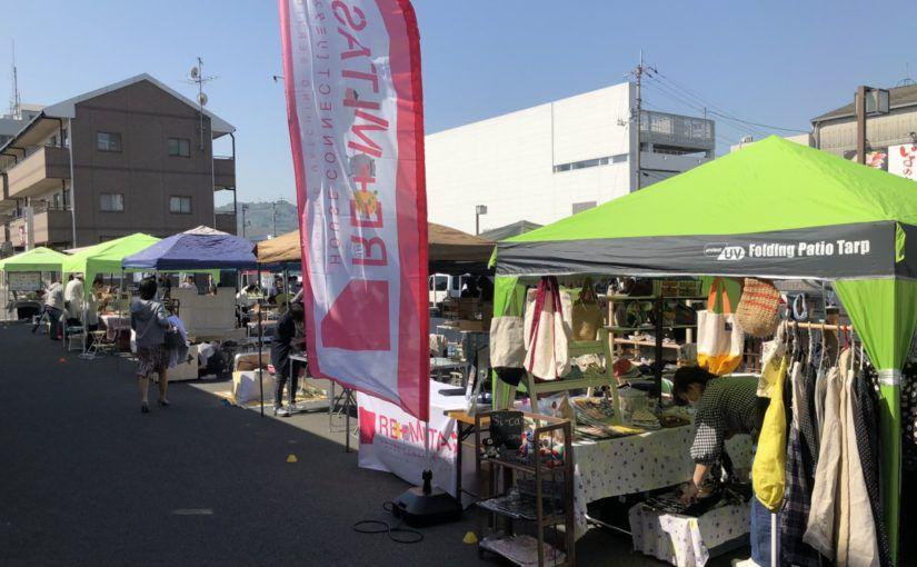 ひめマルシェ TSUTAYA松山インター店に協賛出店